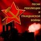 Bol'shoy khor Vsesojuznogo Radio, Klavdiy Ptitsa - Рабочая марсельеза