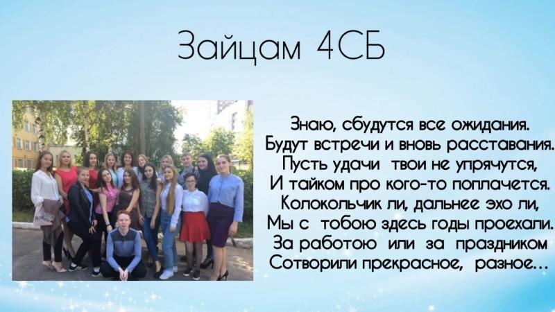 выпускной альбом 4СБ