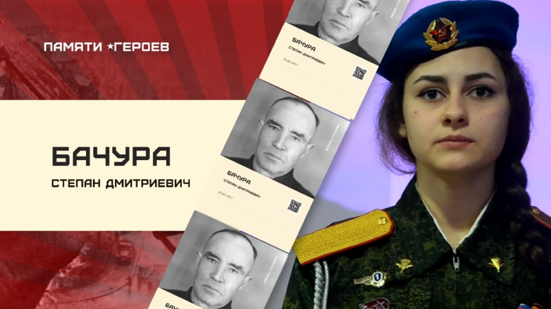 Анастасия Паршакова о подвиге Степана Дмитриевича Бачуры