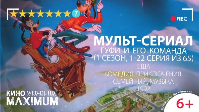 Кино Гуфи и его команда 1 сезон 1 22 серия из 65 1992 Maximum