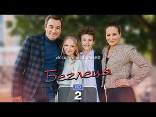 Бeглeцы / 2020 (комедия, приключения). 2 серия из 4 HD