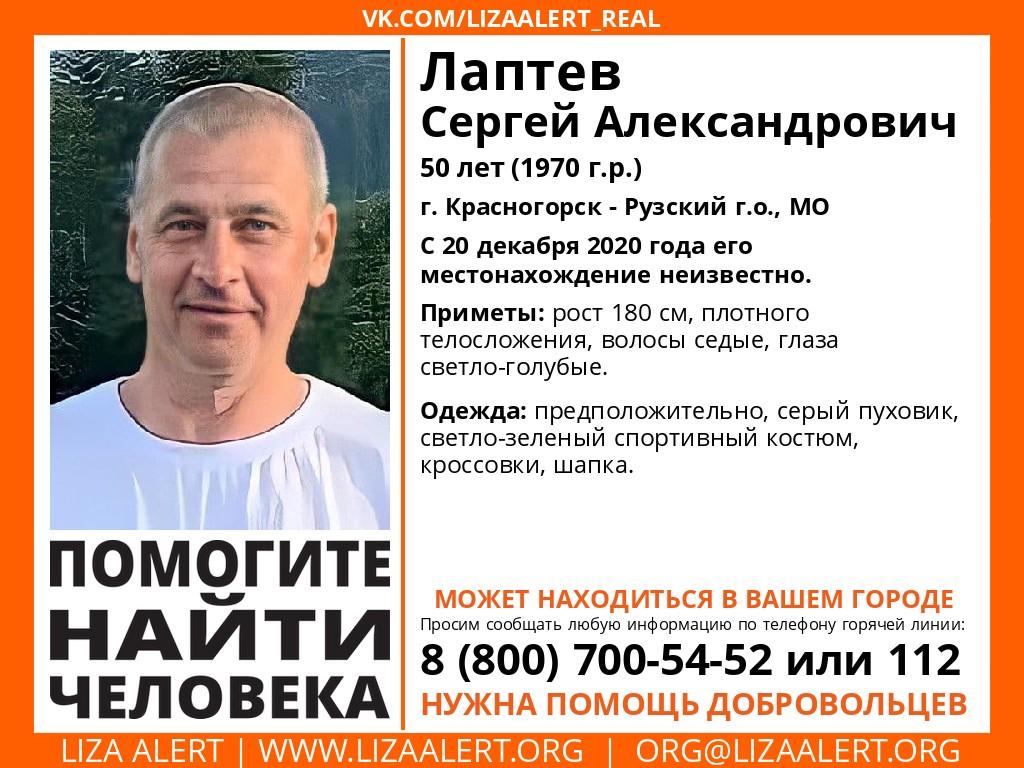 Внимание! Помогите найти человека! Пропал #Лаптев Сергей Александрович, 50 лет, г
