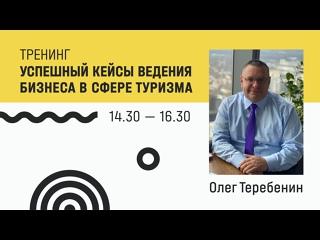 Приглашение от Олега Теребенина