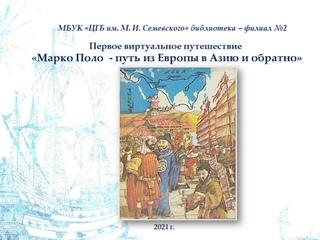 """Первое виртуальное путешествие """"Марко Поло  - путь из Европы в Азию и обратно"""""""