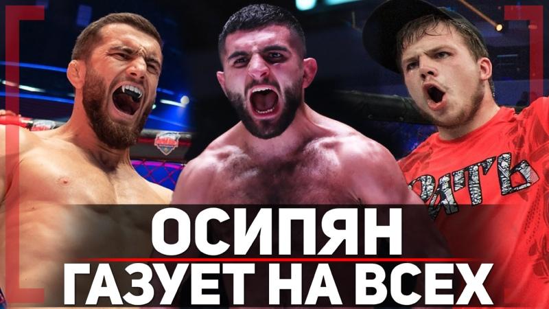 ГАЗУЕТ НА ВСЕХ Аркадий Осипян Хочет ГРОМКИЕ БОИ