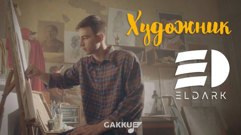 ElDark Художник 2018