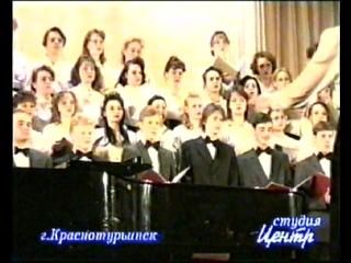 Музыкальное училище, отчетный концерт,  1996 год, 1-я часть