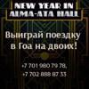 Алма • Ата Hall