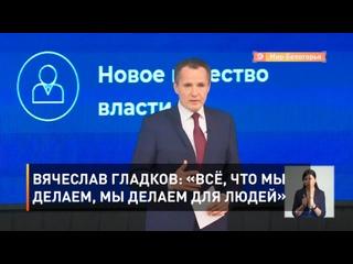Вячеслав Гладков: «Всё, что мы делаем, мы делаем для людей»