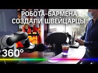 Робот-бармен в Швейцарии