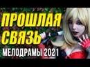 Чудесное кино Прошлая связь Русские мелодрамы 2021 новинки HD 1080P
