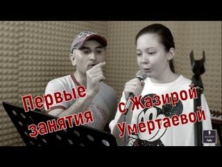 Первые занятия с #ЖазираУмертаева
