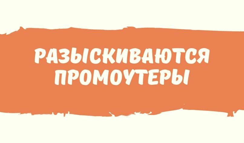Самые большие курсы ЕГЭ в Санкт-Петербурге ищут классных #промоутеров для раздачи листовок.