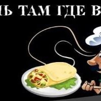 Шейх Шаурма-Белоозерск