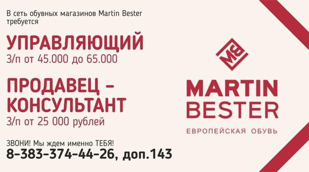 В сеть обувных магазинов Martin Bester требуется: ...