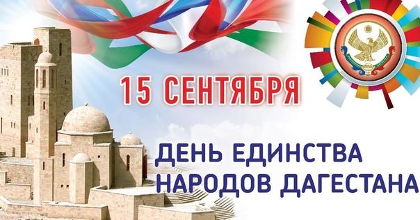 Поздравляем с Днём единства народов Дагестана! Жел...