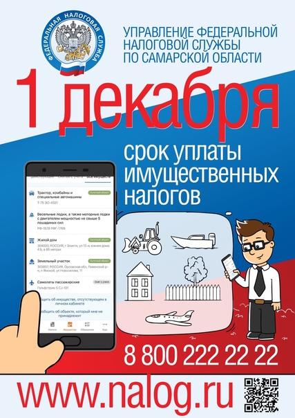 В Самарской области началась массовая рассылка сводных на...