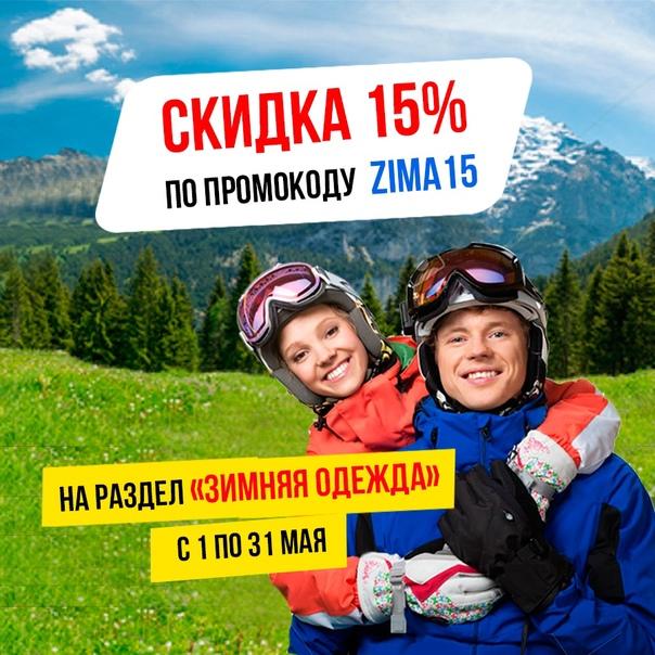 С 1 ПО 31 МАЯ ДАРИМ СКИДКУ 15%