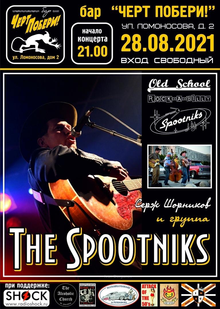 28.08 Spootniks в ретро-баре ЧП!