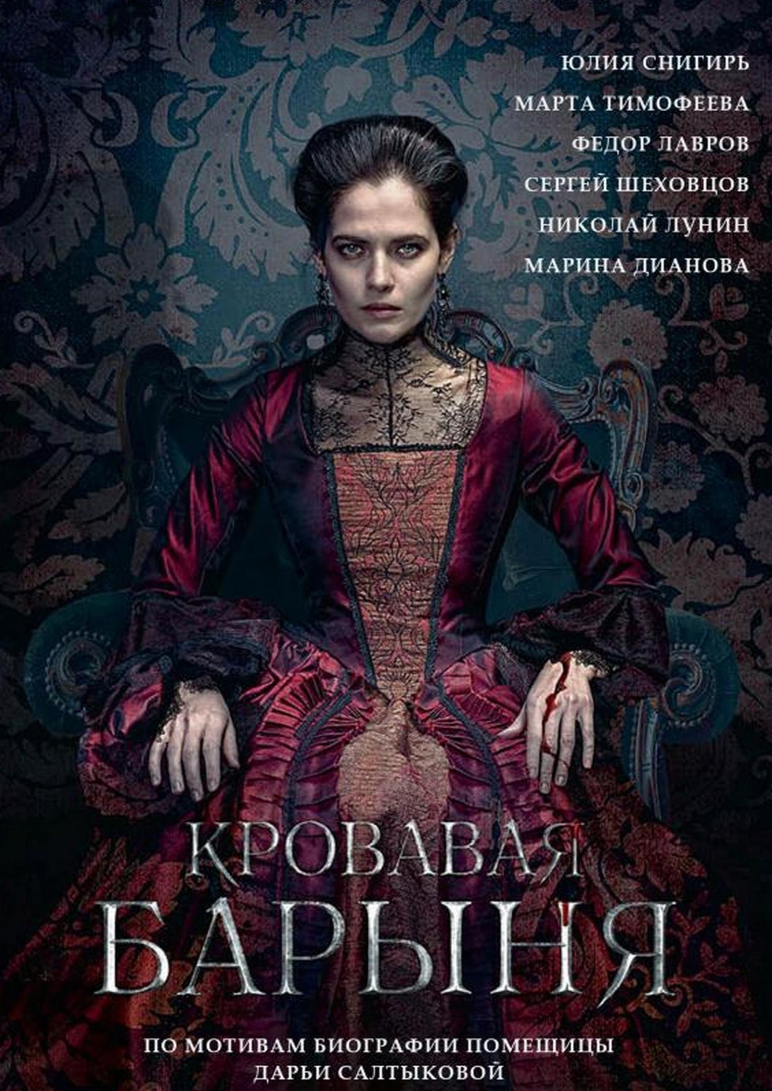 Драма «Kpoвaвaя бapыня» (2018) 1-16 серия из 16 HD