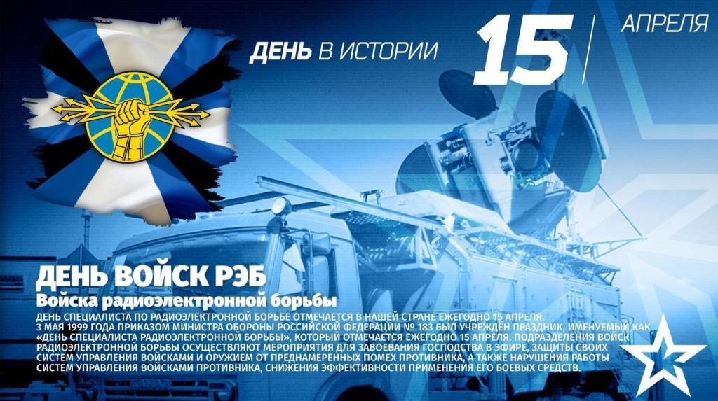 Войскам РЭБ России - 117 лет