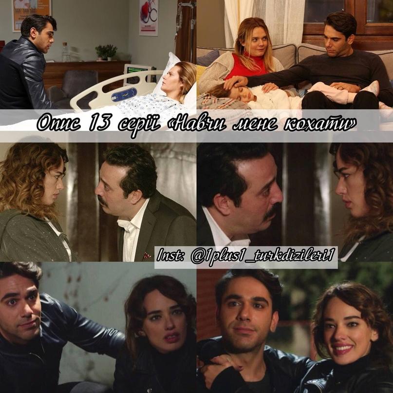 """Опис 13 серії турецького серіалу """"Навчи мене кохати/Bana Sevmeyi Anlat"""" ❤"""