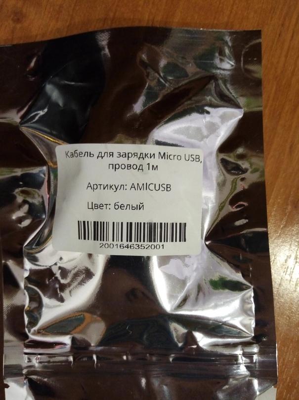 Кабель для зарядки Micro | Объявления Орска и Новотроицка №28295