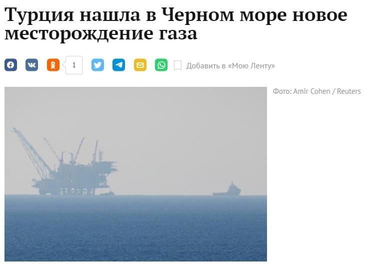 Турция обнаружила новое месторождение природного газа в Черном море, передает Bl...