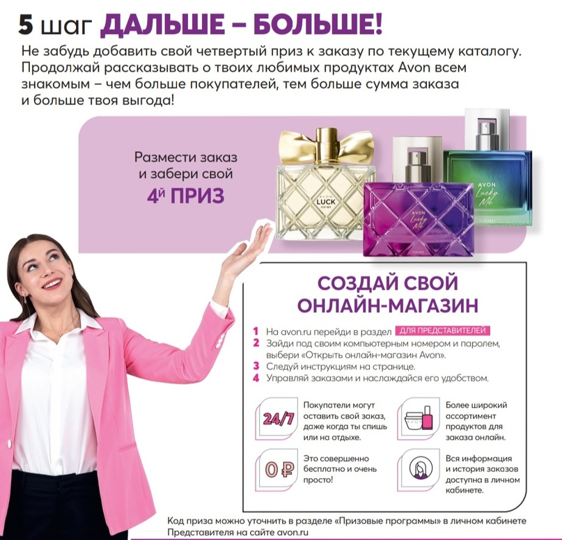 "5 шаг программы Эйвон ""Легкий Старт"""