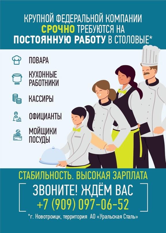 Крупной федеральной компании срочно | Объявления Орска и Новотроицка №16653