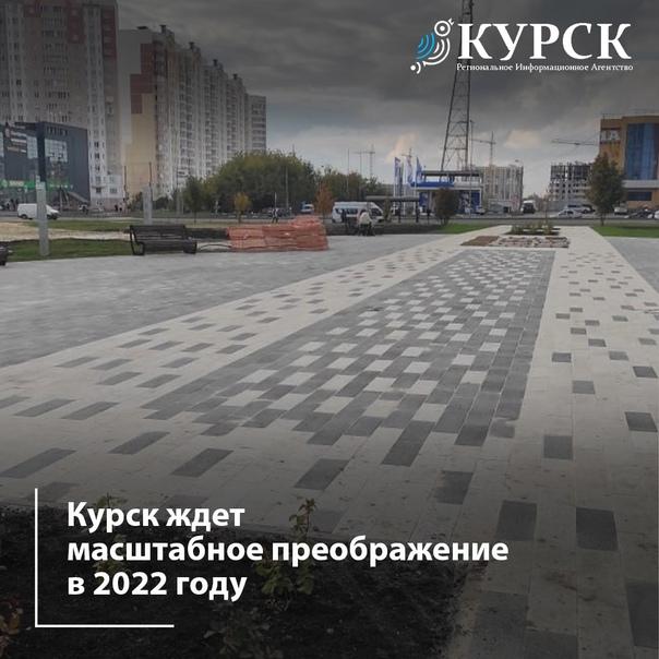 В рамках федерального проекта «Формирование комфортной городской среды» жители Курска отобрали шесть дизайн-проектов общественных территорий,... [читать продолжение]