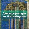 ДК им. И.И.Наймушина