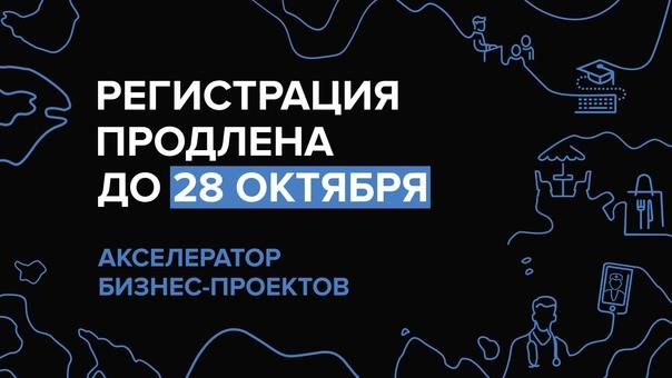 АКСЕЛЕРАТОР БИЗНЕС-ПРОЕКТОВОбучающая программа для...