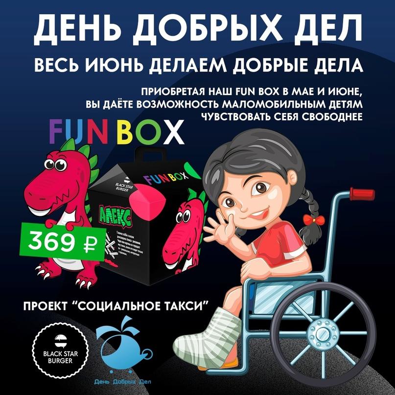 Ресторан Black Star Burger и его гости поддержат фонд «День добрых дел», изображение №1