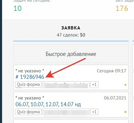 Интеграция AmoCRM с Яндекс.Метрикой, изображение №5