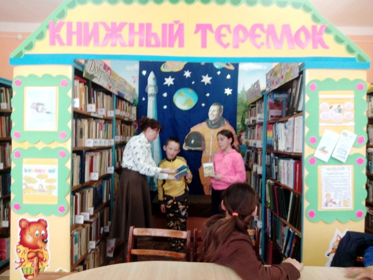 «Книга — путь к звездам» —