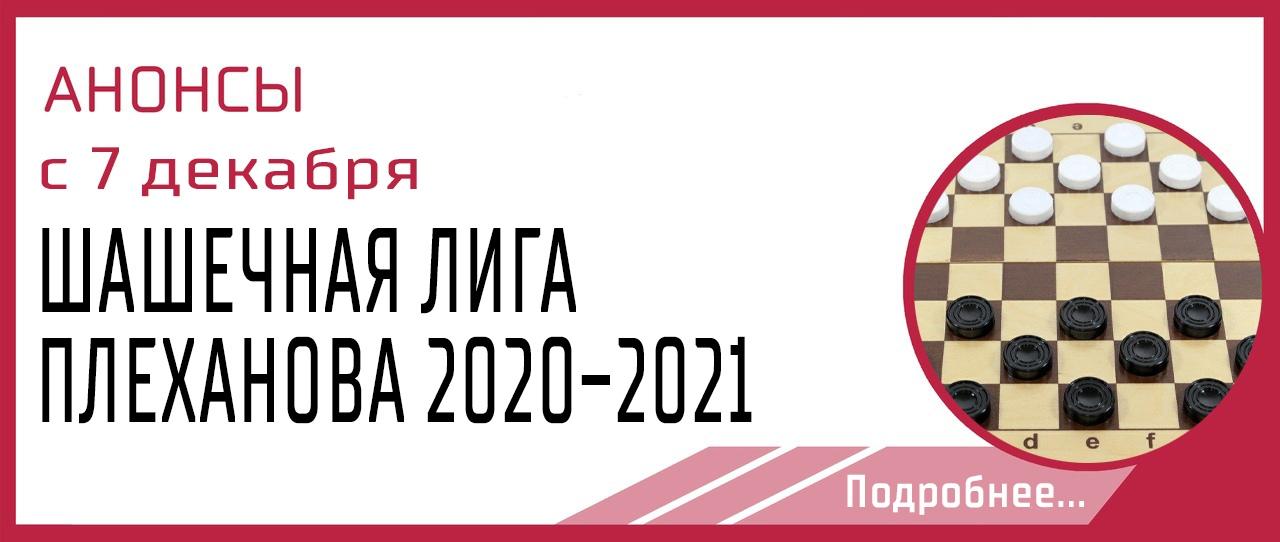 Шашечная Лига Плеханова 2020-2021