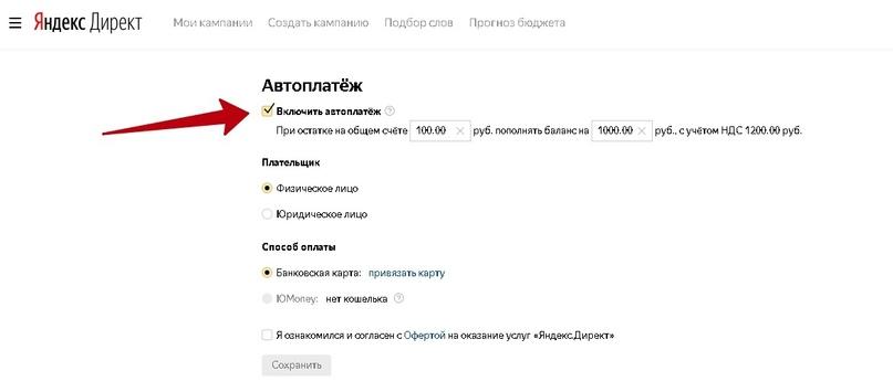 Автопополнение для Яндекс Директ и что можно сделать с этим в Google Ads, изображение №3