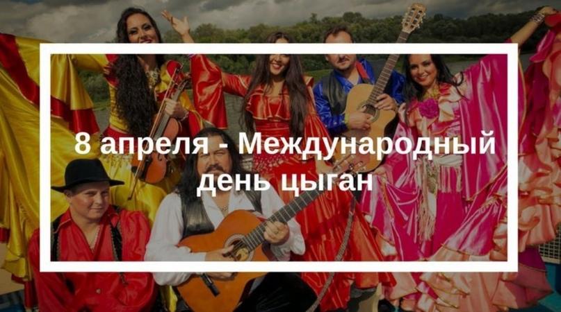 8 апреля вДень цыган повсему миру празднуется состоявшееся в 1971году официал...