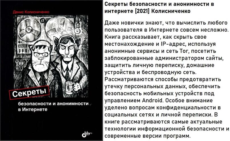 Секреты безопасности и анонимности в интернете [2021] Колисниченко