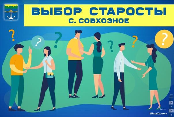 Вниманию жителей села Совхозное!Администрация муни...