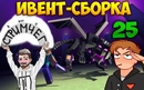 Камушкин Евгений | Томск | 2