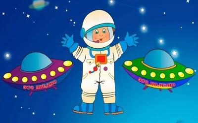 Космическая викторина для малышей