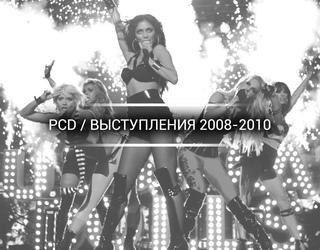 PCD / ВЫСТУПЛЕНИЯ 2008-2010