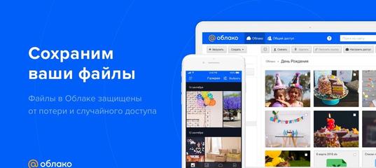 Папка из Облака Mail.ru