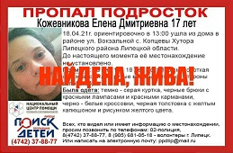 Беглянку в Липецкий район вернули домой из Краснодарского края