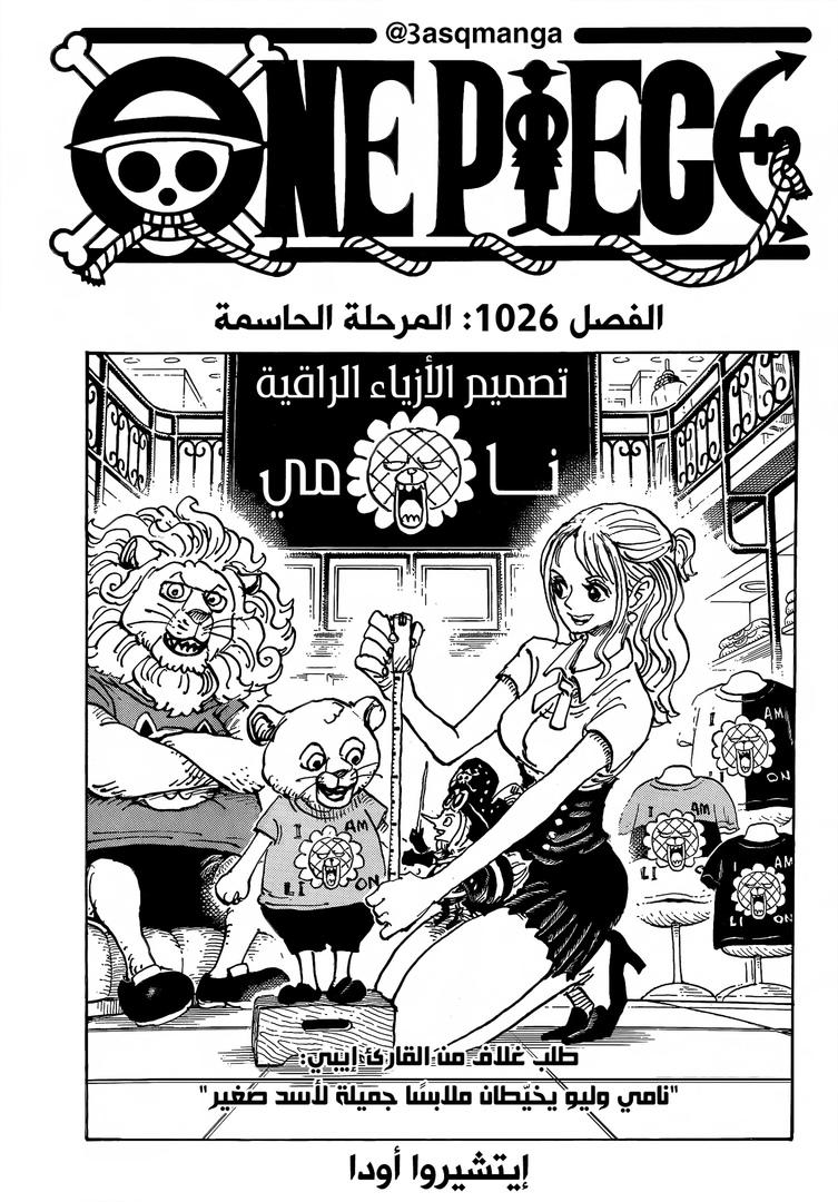 One Piece ARab 1026, image №1