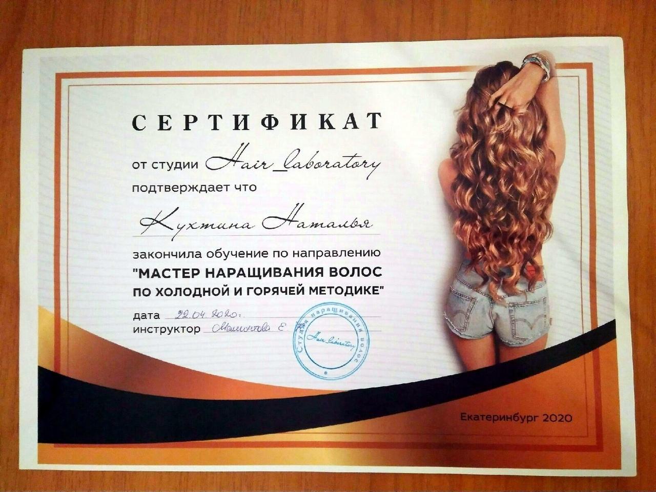 Капсульное наращивание волос 1