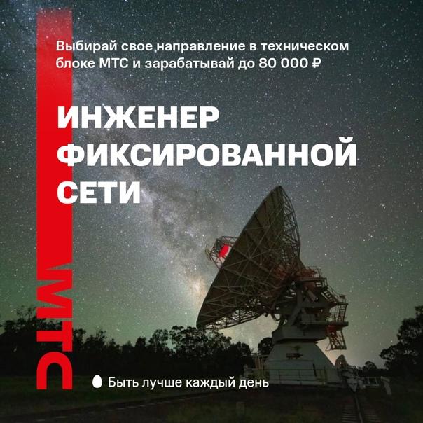 👆🏻Ищем ИНЖЕНЕРА фиксированной сети в команду МТС  ...