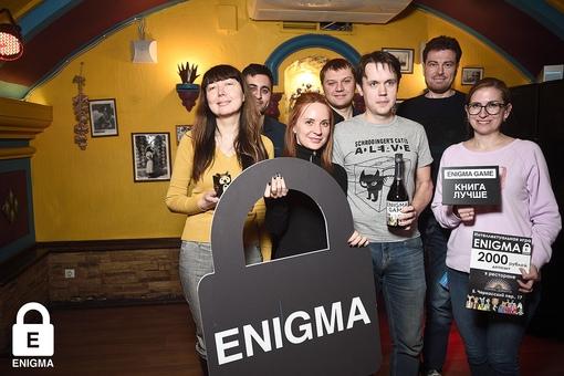 «Enigma №119, 27 апреля» фото номер 256